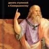 Государство  Платона - десять ступеней к Совершенству.