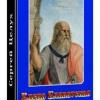 Блаватская и Платон: ПОИСКИ ИСТИНЫ