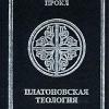 Платоновская теология 1,2 книги