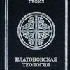 Платоновская теология 3,4 книги