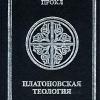 Платоновская теология 5,6 книги