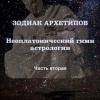 ЗОДИАК АРХЕТИПОВ Неоплатонический гимн астрологии Часть вторая